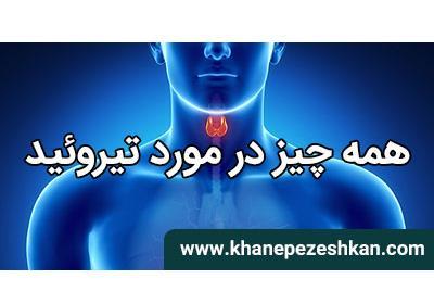 اختلالات غده تیروئید | تشخیص و درمان
