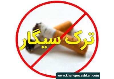 13 راهکار عالی برای ترک سیگار