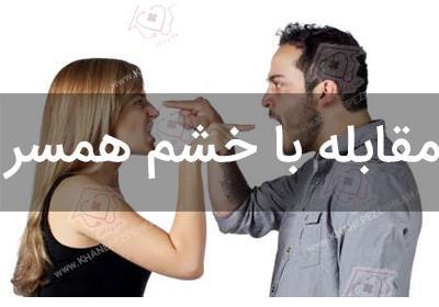 8 استراتژی برای مقابله با خشم همسر