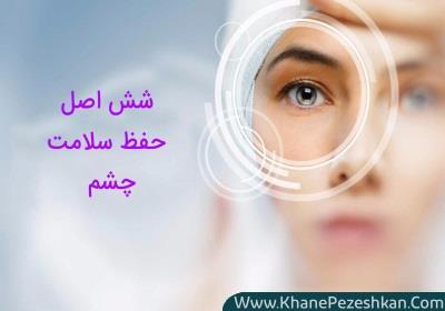6 اصل و روش حفظ سلامت چشم و تقویت آن