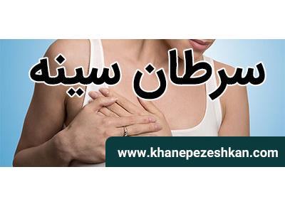 سرطان پستان (سینه)