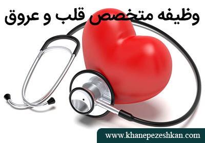 متخصص قلب و عروق کیست؟