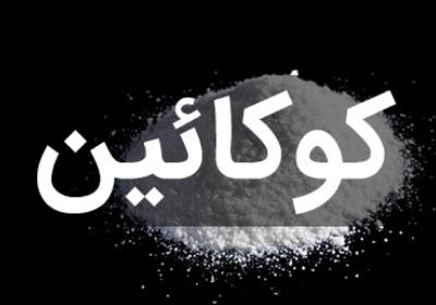 اثرات مخرب کوکائین