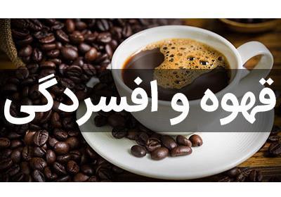 چگونه قهوه باعث کاهش افسردگی می شود؟
