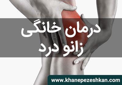 هشت درمان خانگی برای درمان زانو درد