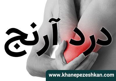 انواع درد آرنج به همراه درمان