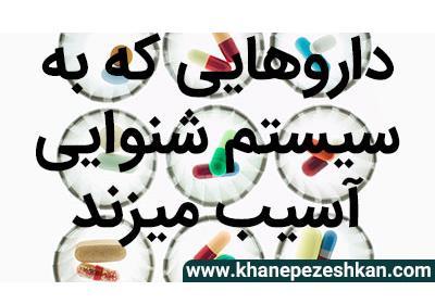 داروهایی که به شنوایی تان آسیب می زنند