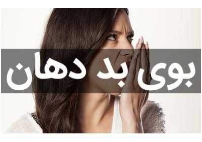 بوی بد دهان چیست؟ علت و درمان