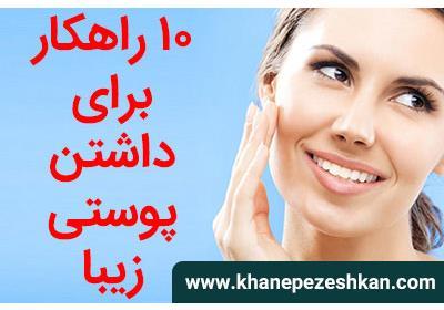 ۱۰ روش خانگی آسان برای زیبایی پوست و صورت