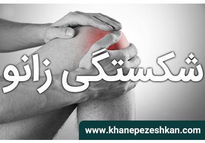 شکستگی زانو، تشخیص، انواع و درمان