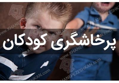 پرخاشگری در کودکان سه تا هشت سال