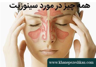 سینوزیت چیست؟ علائم، درمان و چگونگی ابتلا