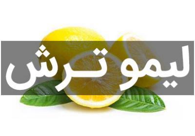 لیمو ترش و فواید آن