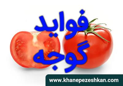 فواید گوجه برای سلامتی
