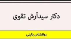 سید آرش تقوی