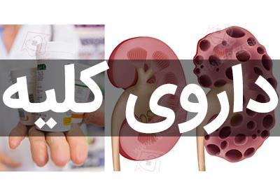 داروی دفع سنگ کلیه
