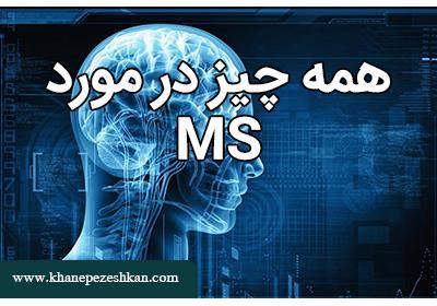 بیماری ام اس (MS) چیست؟