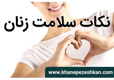 نکاتی برای سلامت جسم، ذهن و قلب زنان