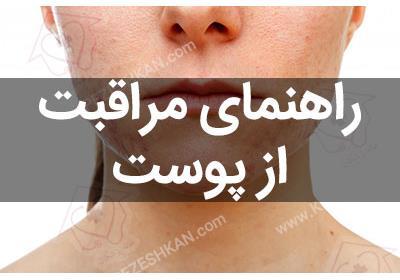 راهنمایی جامع جهت مراقبت از پوست