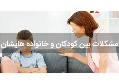 مدیریت و پیشگیری مشکلات بین کودکان و خانواده