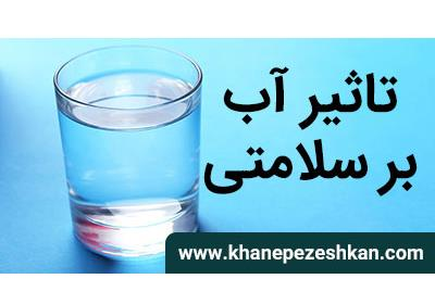 7 نکته ی درمانی در مورد آب