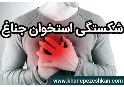 شکستگی استخوان سینه