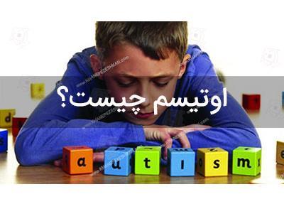 اوتیسم چیست ، مشخصات و علت آن