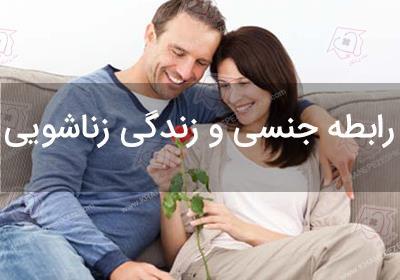 تاثیر رابطه زناشویی بر زندگی