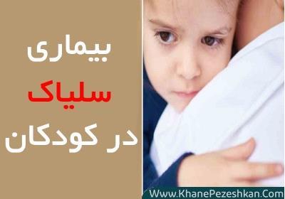بیماری سلیاک در کودکان چیست و چگونه درمان می شود؟