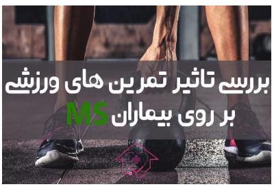بررسی تاثیر تمرین های ورزشی بر روی بیماران MS