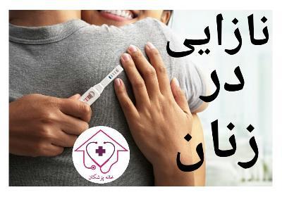 نازایی زنان، دلایل ،درمان و پیشگیری