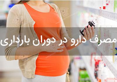 خطرات مصرف دارو در دوران بارداری