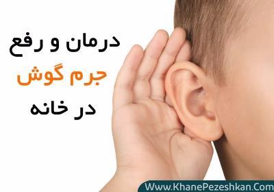 علائم جرم گرفتن گوش و نحوه درمان خانگی آن