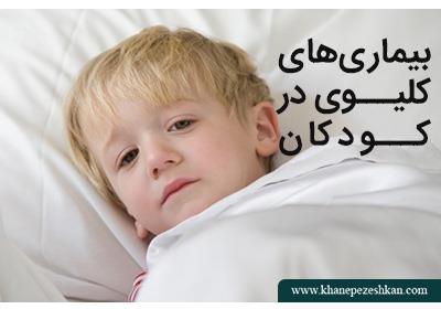 علت بیماری های کلیه در کودکان