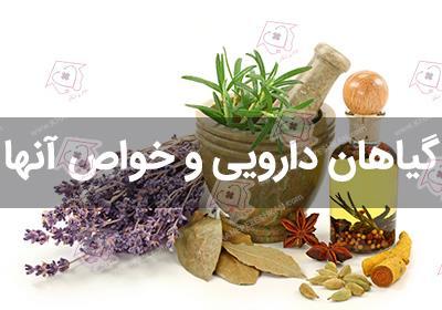 لیست گیاهان دارویی و خواص آنها