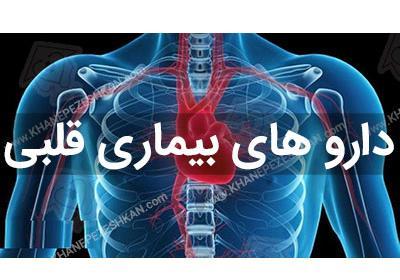 دارو های بیماری های قلبی