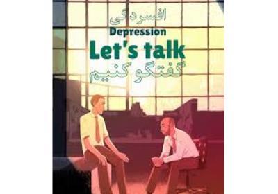 بیایید در مورد افسردگی حرف بزنیم