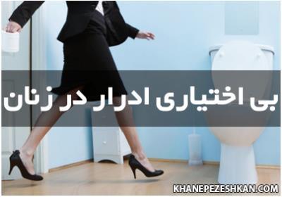 بی اختیاری ادرار در زنان ، علل و روش های درمان