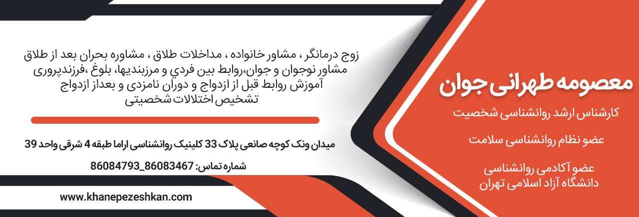 معصومه طهرانی جوان