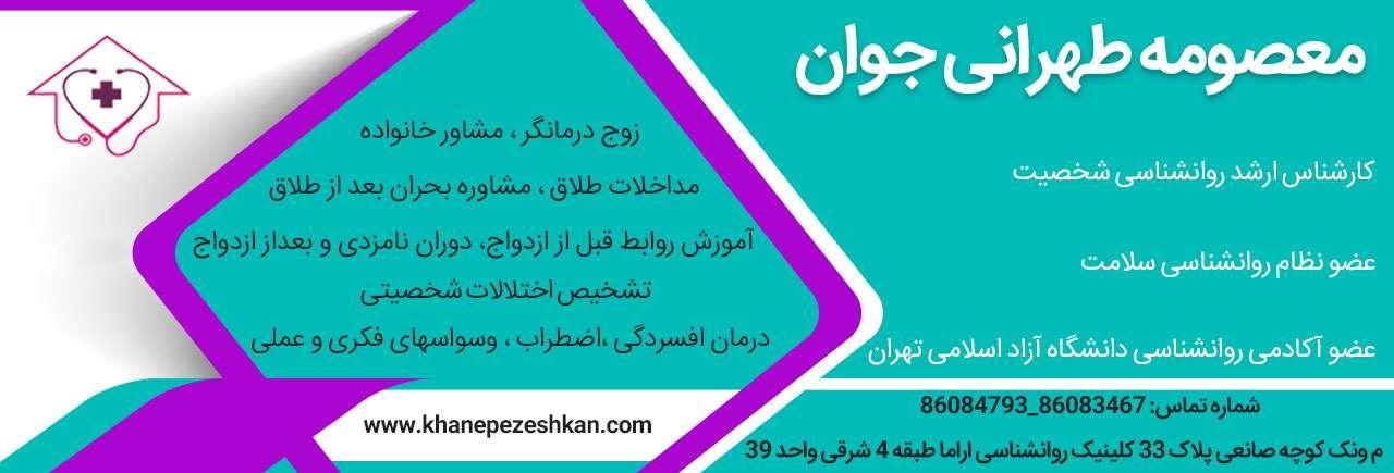 دکتر معصومه طهرانی جوان