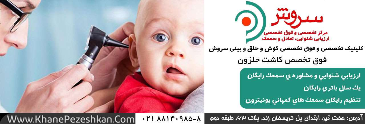 کلینیک تخصصی و فوق تخصصی گوش و حلق و بینی سروش