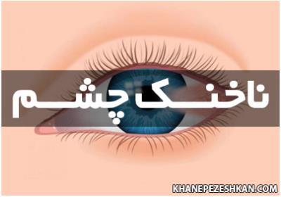 ناخنک چشم چیست | علائم و درمان