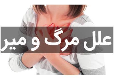 شایع ترین علل مرگ و میر | توسط دکتر اشرف باقری