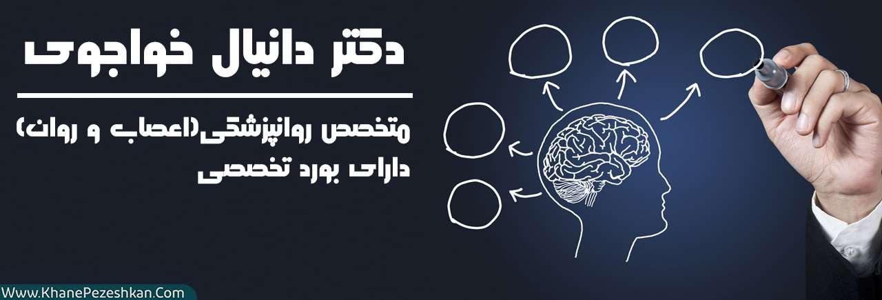 دکتر دانیال خواجوی