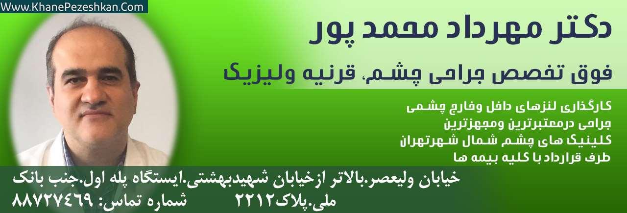 دکتر محمد پور