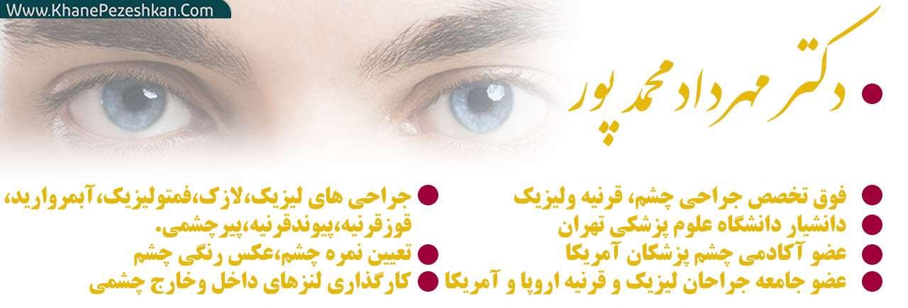 دکتر مهرداد محمد پور