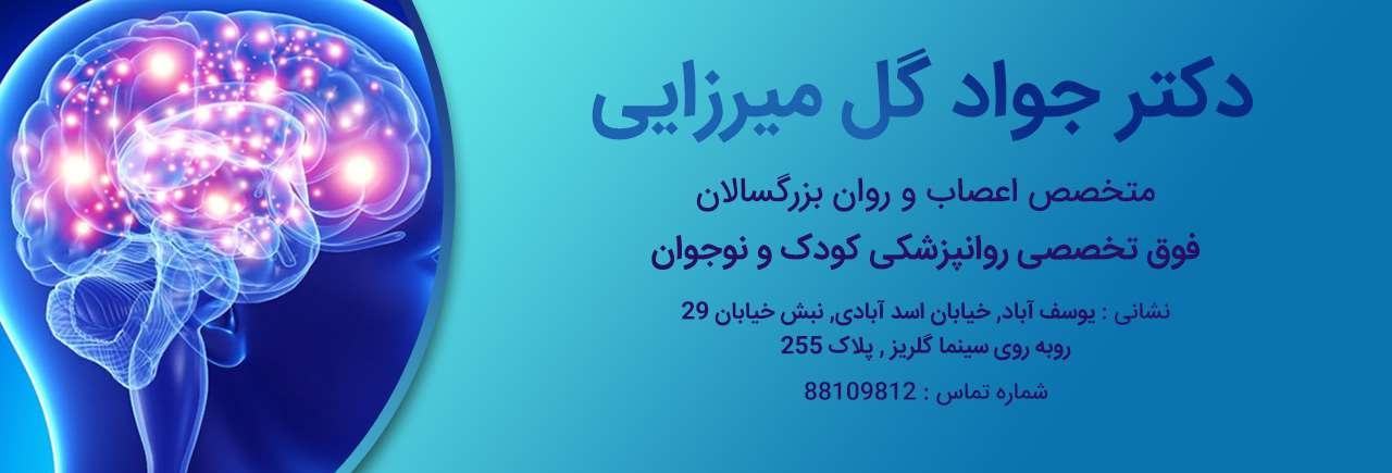 دکتر جواد گل میرزایی