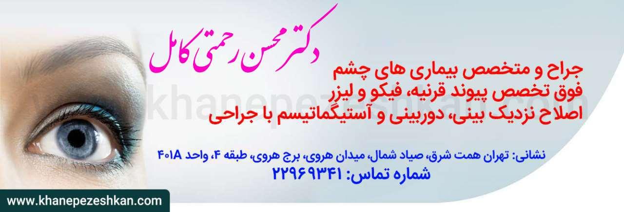 دکتر محسن رحمتی کامل
