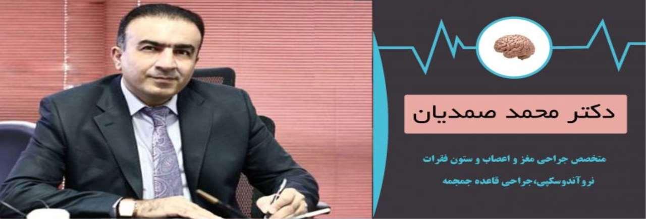 دکتر محمد صمدیان