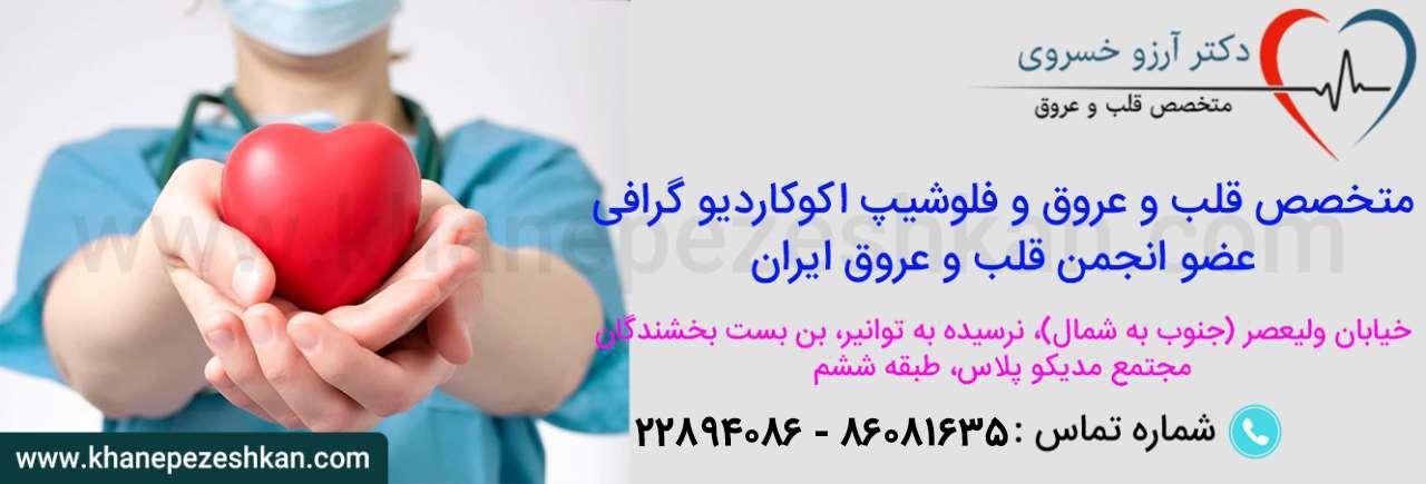 دکتر آرزو خسروی